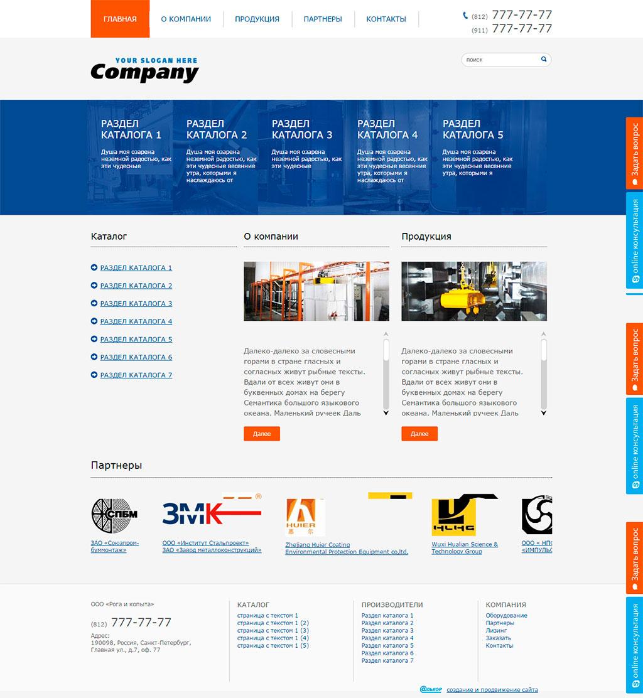 Сайты каталоги компаний в минске создание флэш сайтов цена